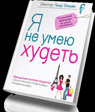 http://www.azbukadiet.ru/wp-content/uploads/2014/10/dyukan-biographiya1.png