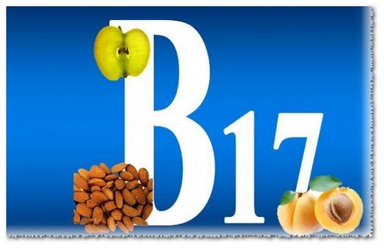 В17 витамин