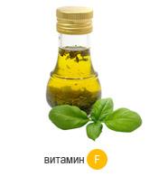 Польза от витамина F