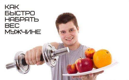 Как набирать вес в тренажерном зале
