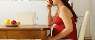 Витамины во время беременности: I, II, III триместр