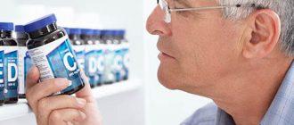 Какие витамины для пожилых женщин и мужчин особенно важны?