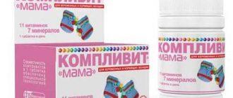 В чем польза витаминов Компливит Мама. Состав