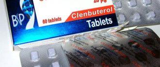 Таблетки Кленбутерол для похудения: отзывы худеющих женщин, инструкция