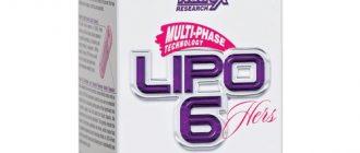 Жиросжигатель Липо 6 для женщин: отзывы худеющих и врачей, побочные эффекты