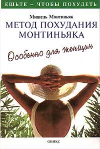 Мишель Монтиньяк. «Метод похудания Монтиньяка. Особенно для женщин»