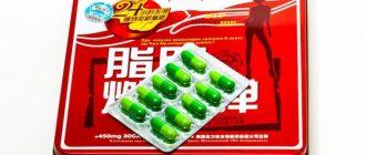 китайские таблетки бомба для сжигания жира