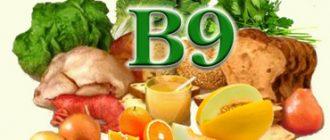 Фолиевая кислота витамин