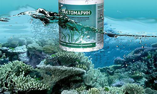 Лактомарин