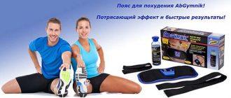 Пояс Ab Gymnic для похудения живота