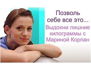Оксисайз с Мариной Корпан