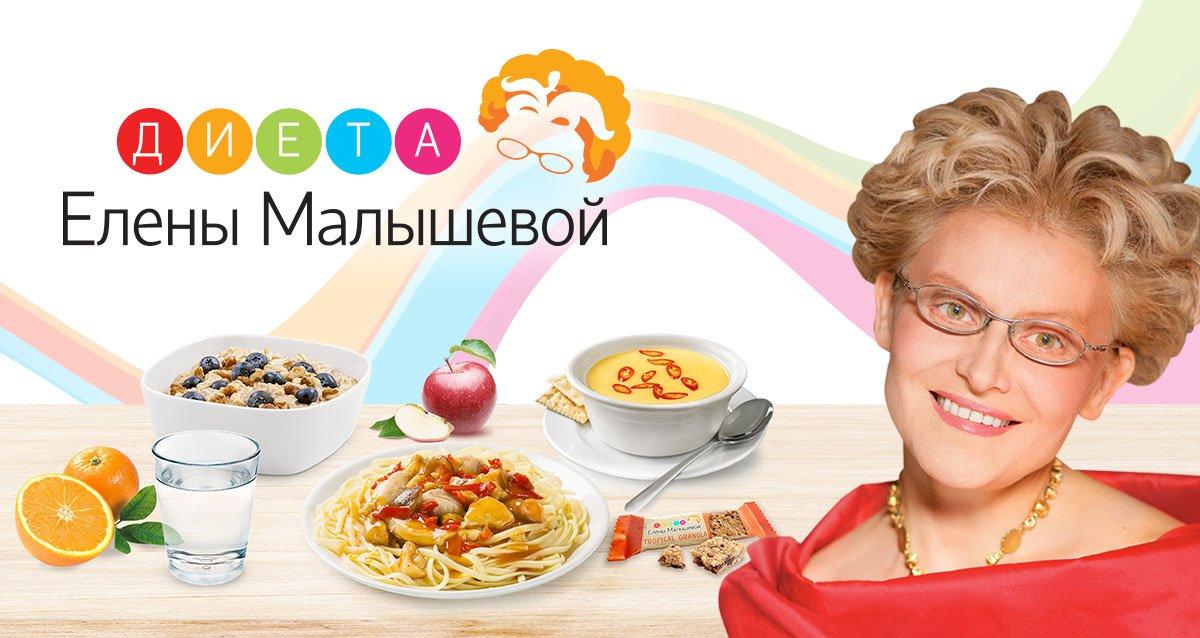 Диета Елены Малышевой для похудения: меню на неделю